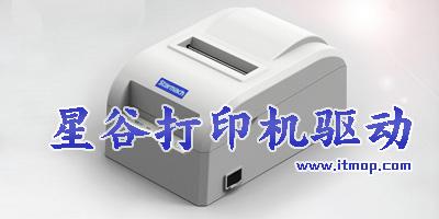 星谷starmach打印机驱动程序_星谷针式打印机驱动_星谷打印机驱动下载