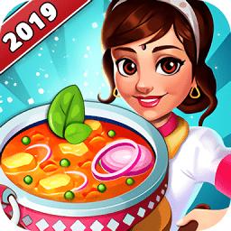 印度烹饪之星无限货币v2.3.1 安卓版