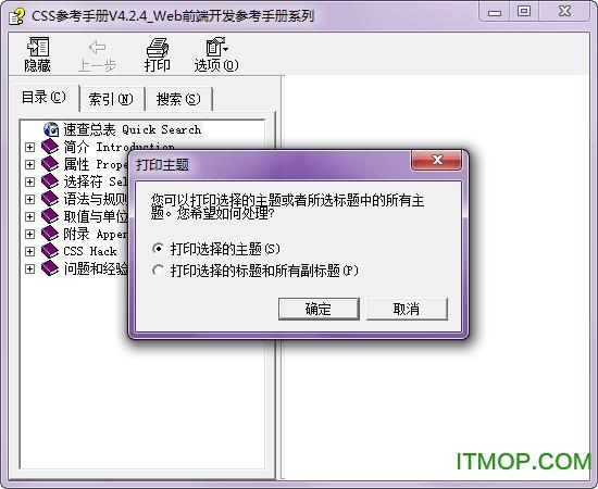 CSS4.2.4 参考手册chm版 简体中文版 0
