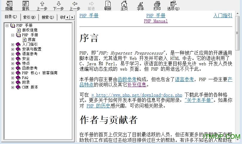 PHP7.2中文手册 官方版 0