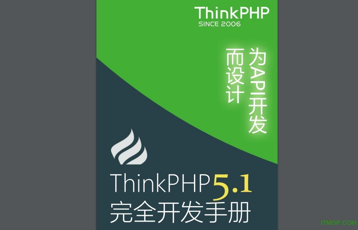 ThinkPHP5.1完全�_�l手�� pdf版 0