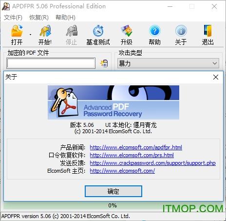 advanced pdf password recovery破解版 v5.06 免�M版 0
