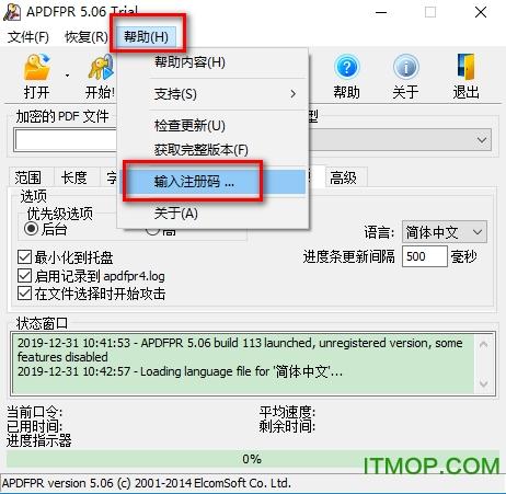 advanced pdf password recovery破解版