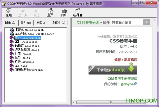 CSS v4.0参考手册