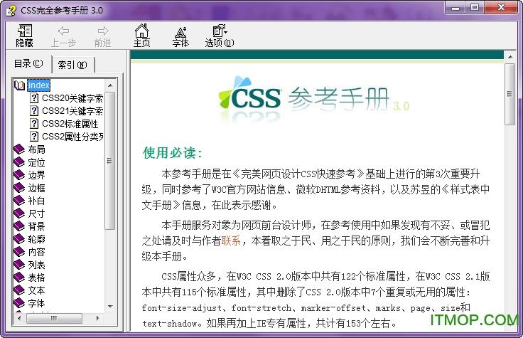 css完全参考手册3.0 CHM版 0