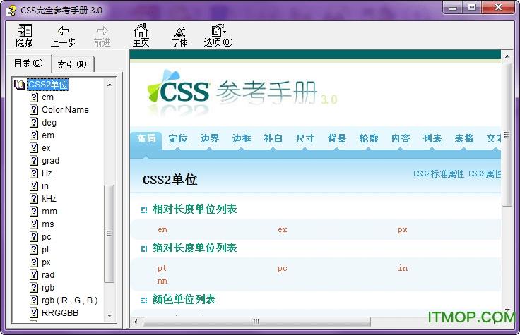 css完全参考手册3.0