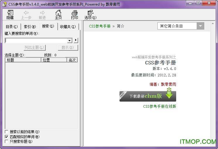 CSS v3.4.0�⒖际�� 免�M版 0