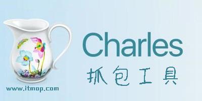 charles抓包工具