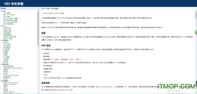 Yii2中文手册 pdf版 0
