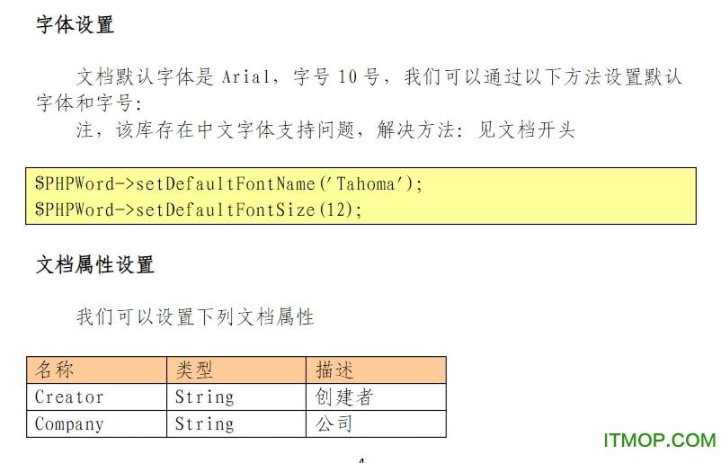 PHPWord中文使用手�� 官方版 0