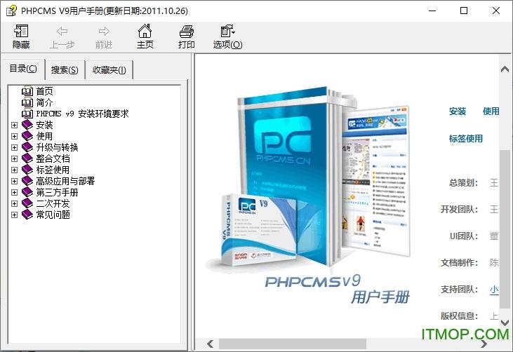 PHPCMSV9用�羰��