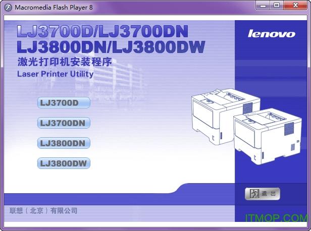 Lenovo LJ3800DW打印�C��� v1.0 官方版 0