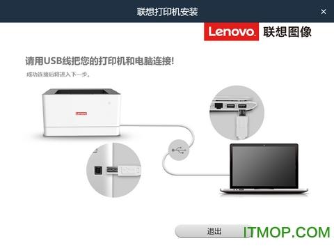 �想Lenovo L100DW打印�C��� v1.0.2.1 官方版 0