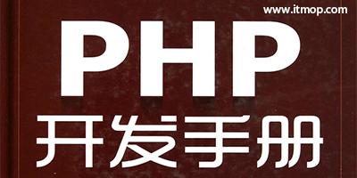 php手册