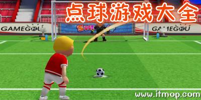 点球大战游戏大全_最好玩的点球游戏_足球点球游戏下载