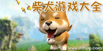 柴犬手游大全_柴犬育成游戏下载_可爱的柴犬游戏