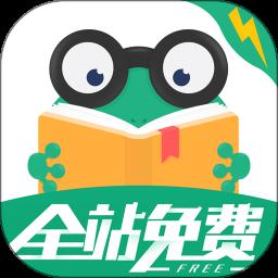 爱看书极速版全免费