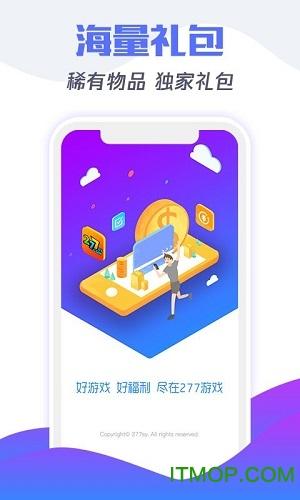 277游戏盒子ios版 v1.8.1 iPhone版 0