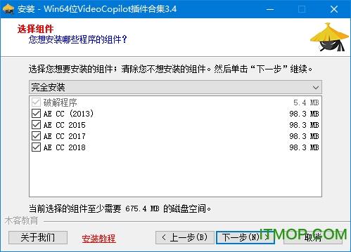 AK大神AE插件VideoCopilot插件合集 v3.4 一键安装破解版 0