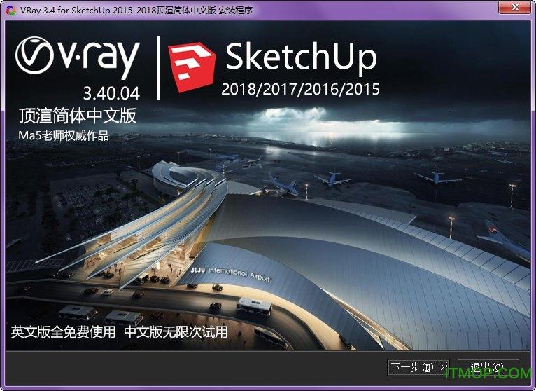 VRay 3.4 for SketchUp汉化+破解官方集合包 特别版 0