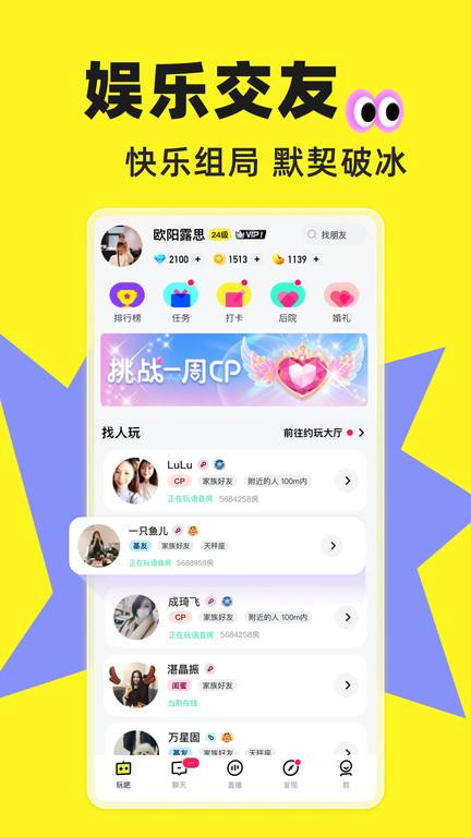 玩吧app v10.11.2 安卓官方版1