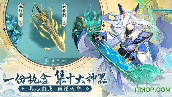 轩辕剑剑之源 v10.0 安卓版 3