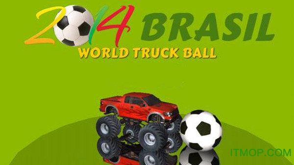 世界卡车足球 v1.2 安卓版 3