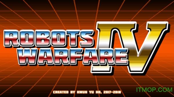 变形金刚机器战争4