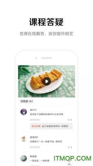 果泽森app
