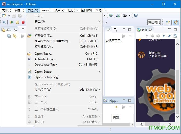 eclipse免安装版64位 v4.8.0 x64中文版 0