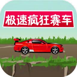 极速疯狂赛车手机版v1.0.0 安卓版