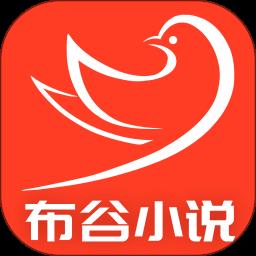 布谷小说v1.0.1 安卓版