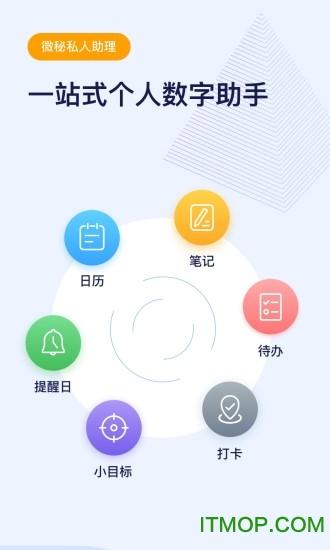 微秘 v2.0.8 安卓版 1