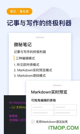 微秘 v2.0.8 安卓版 4