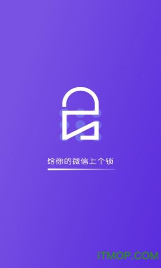 微信锁助手 v1.5.8 安卓版 3