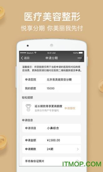 易美健 v2.1.9 安卓版 0