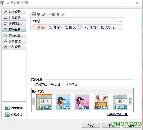 QQ五笔输入法下载