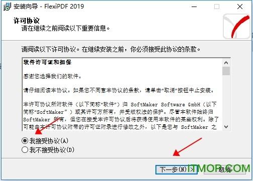 FlexiPDF 2019破解版