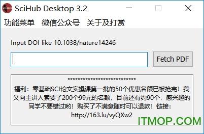 scihub desktop最新版