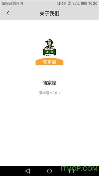 小哥开店宝商家app下载