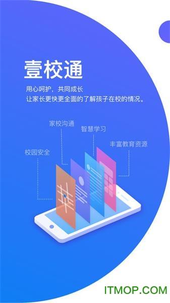 壹校通家校服务平台 v1.0.0 安卓版 2