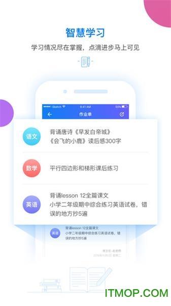 壹校通家校服务平台 v1.0.0 安卓版 3