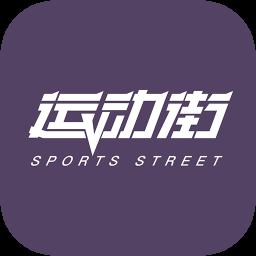 运动街v1.0.0 安卓版