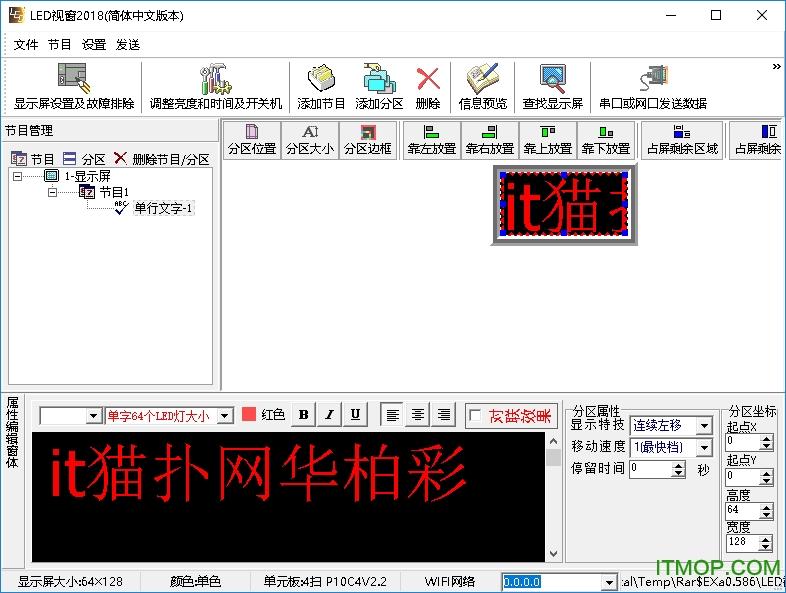 华柏LED视窗2018单双色简体中文版 v3.6 绿色版 0