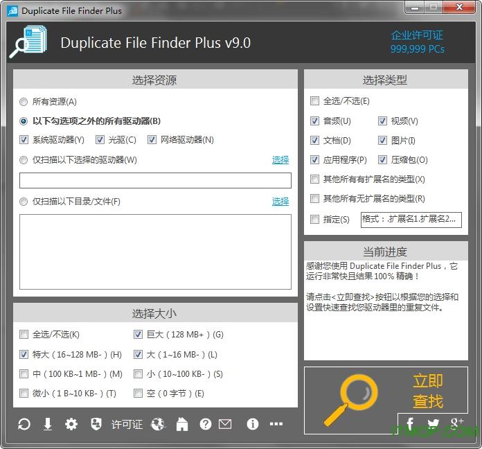 Duplicate File Finder Plus(重复文件查找工具) v9.0.043 企业破解版 0