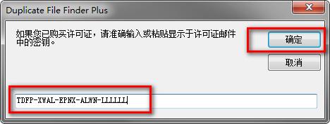 duplicate file finder plus破解版