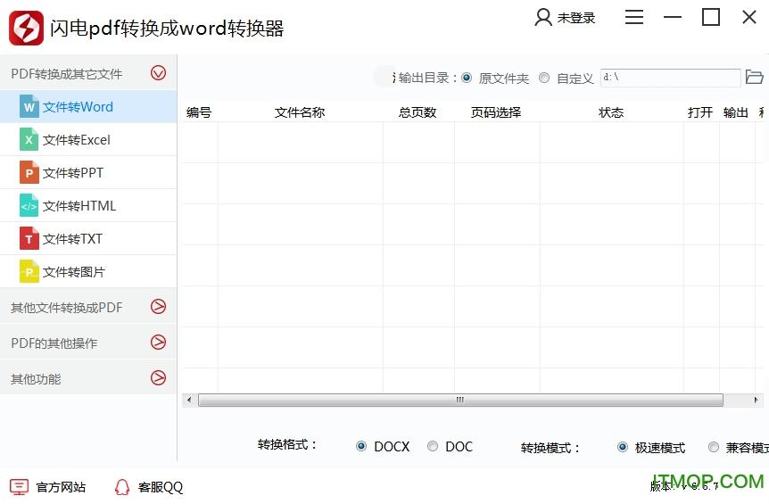 闪电PDF转换器 v6.5.7 官方龙8娱乐平台 0