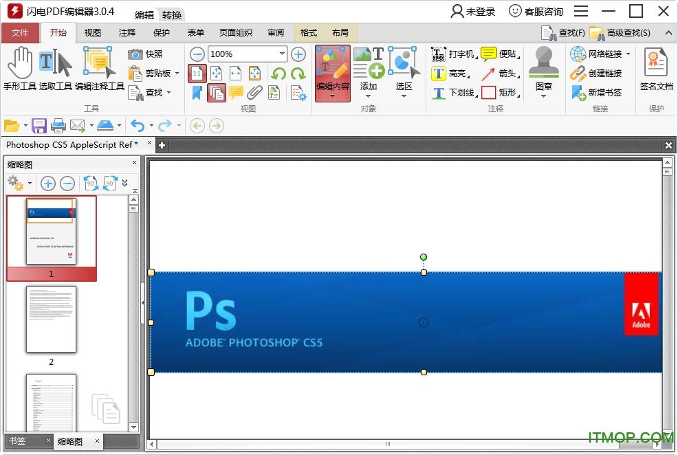 闪电PDF编辑器 v3.0.4.0 官方最新版 0