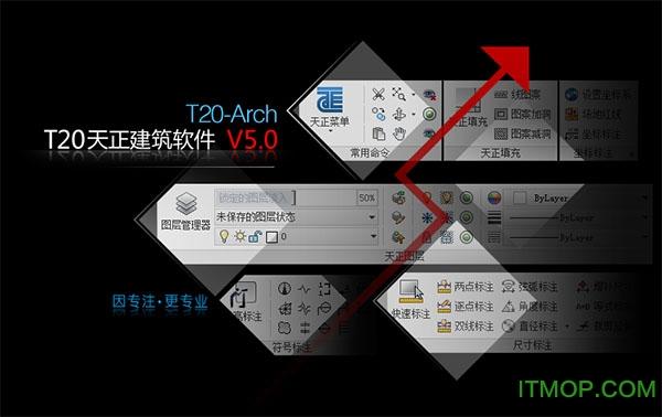天正建筑t20v5.0永久免费版 v5.0 个人版 0