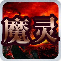 魔灵之狱游戏